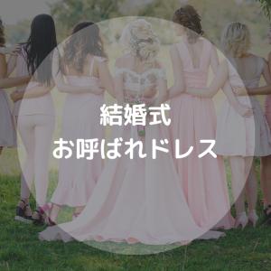 結婚式参列時のお呼ばれドレス〜おすすめドレスからレンタルショップまで〜