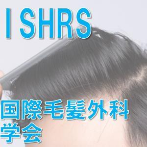 ISHRS(国際毛髪外科学会)への宣誓