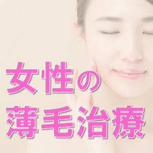 女性の薄毛治療 佐藤先生があさイチに出演しました。
