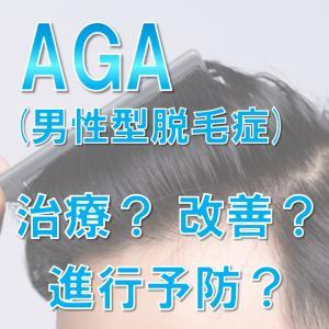 「AGA」治療? 改善? 進行予防?