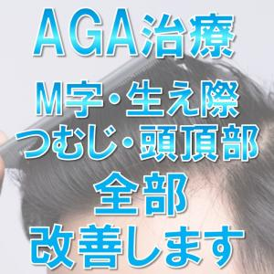 AGA治療はM字もつむじも改善します。