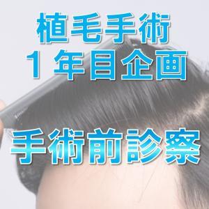 植毛手術1年目!!【手術前の診察】