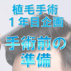 植毛手術1年目!!【手術前の準備】