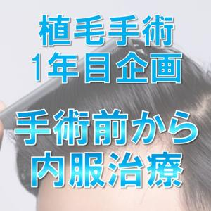 植毛手術1年目!!【手術前の内服薬】