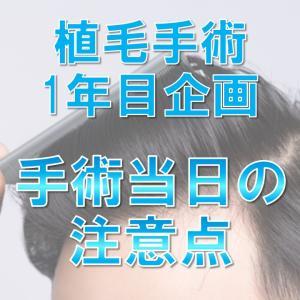 植毛手術1年目!!【手術当日の注意点】