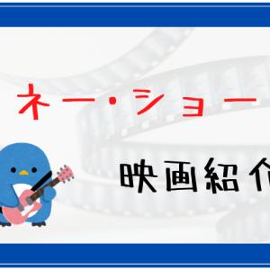 【映画】「マネー・ショート 華麗なる大逆転」|リーマン・ショックを追想する