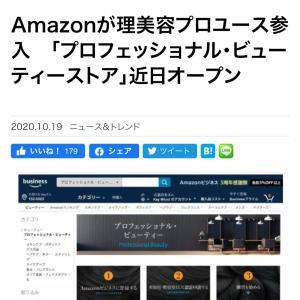 商材や商品知識と アマゾン