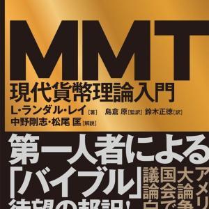 MMT(現代貨幣理論)は異端の理論なのか?