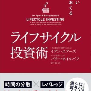 若い間はお金を借りて株を買おう レバレッジをかけて安全に投資する方法