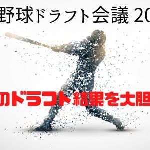 【プロ野球ドラフト会議2020】阪神の指名選手を大胆予想