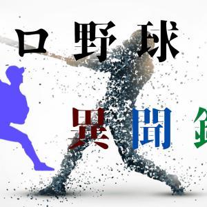 【プロ野球ドラフト会議2020】阪神の指名結果は衝撃的