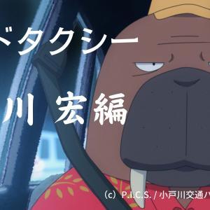 【考察】オッドタクシー 小戸川 宏と美人局事件
