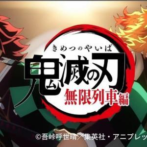 テレビアニメ【考察】鬼滅の刃「無限列車編」 3話 ネタバレ感想レビュー