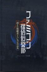 ファミコン探偵倶楽部 サウンドトラック全曲集