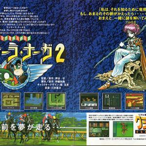 ゲームの広告の話。サンサーラ・ナーガ2の巻