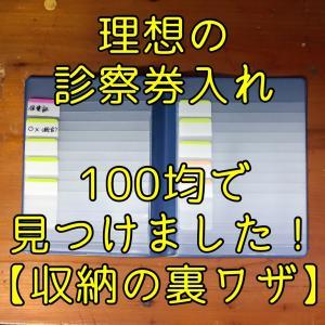 【100均】【裏ワザ】診察券入れはこれで決まり!セリアよりもダイソー!