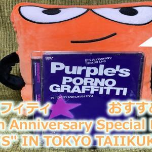 """ポルノグラフィティおすすめライブDVD・Blu-ray紹介④5th Anniversary Special Live """"PURPLE'S"""" IN TOKYO TAIIKUKAN 2004"""