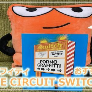 """ポルノグラフィティおすすめライブDVD・Blu-ray紹介⑤7th LIVE CIRCUIT """"SWITCH"""" 2005"""