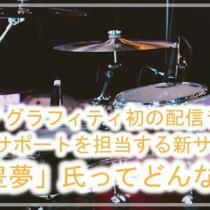 ポルノグラフィティ初の配信ライブでドラムサポートを担当する玉田豊夢氏ってどんな人?