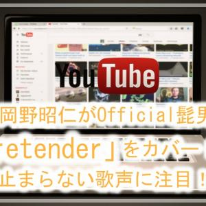 ポルノ岡野昭仁がOfficial髭男dism「Pretender」をカバー!進化が止まらない歌声に注目!!