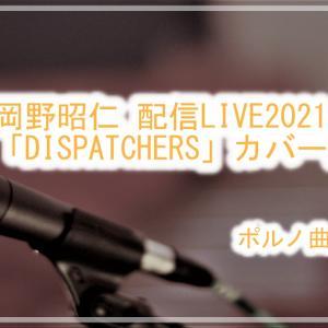 岡野昭仁 配信LIVE2021「DISPATCHERS」カバー楽曲予想【ポルノ曲やソロ曲も】