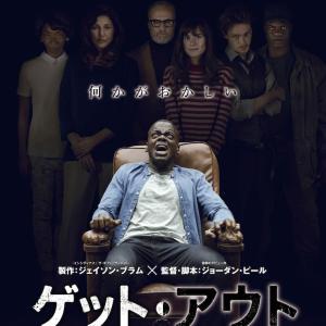 1分で読める映画紹介【ゲットアウト】人種差別が生んだギリギリの映画。