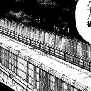 【呪術廻戦】八十八橋編完全まとめ|モデルと実在場所・ストーリー・登場人物解説