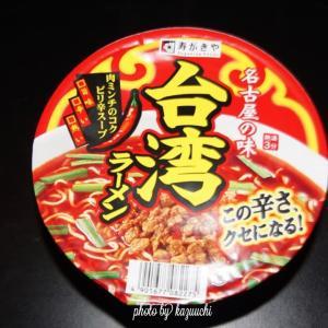 台湾ラーメン カップ麺  (寿がきや)