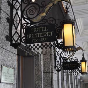 【宿泊記録】ホテルモントレエーデルホフ札幌
