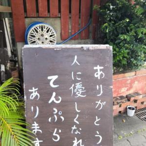 ぱんびん&天ぷら なかゆくい商店@伊良部島