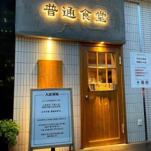 普通食堂 by BELLPCO倍乐@上海・静安区