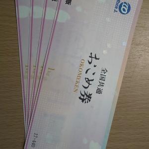 株主優待 ホリイフードサービス