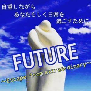 【COVID19】FUTURE(57):いつも笑顔で元気を装うあなたへ…