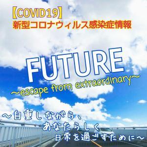 【COVID19】FUTURE(73):誰かに側にいてほしいあなたへ…
