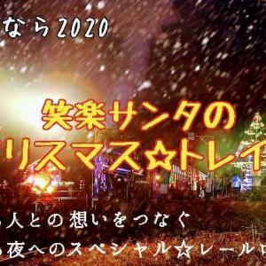 【さよなら2020】笑楽サンタのクリスマス☆トレイン!7日目