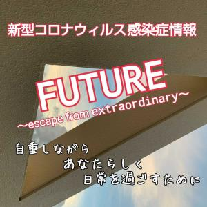 【COVID19】FUTURE(158):10代~20代女性必見!永遠の絆【未来へ】