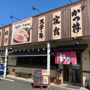 三田ポーク専門店の「旨い豚 かつ福」