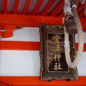 金澤神社で初詣