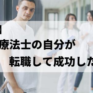 【実録】理学療法士の自分が転職して成功した経験