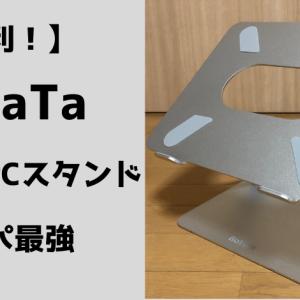 【超便利!】BoYaTa ノートパソコンスタンドはコスパ最強