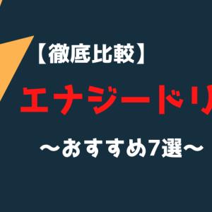 【徹底比較】エナジードリングの最強おすすめ7選!