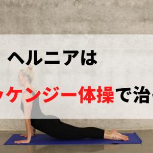 腰痛、ヘルニアはマッケンジー体操で治そう!予防法も紹介!