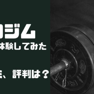 【実体験】広島・ハコジムの評判、口コミは!?実際に体験してみた