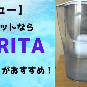 【レビュー】浄水ポットならBRITA(ブリタ)が超おすすめ!
