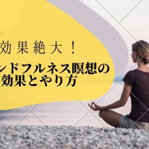 【効果絶大】マインドフルネス瞑想の効果とやり方の紹介