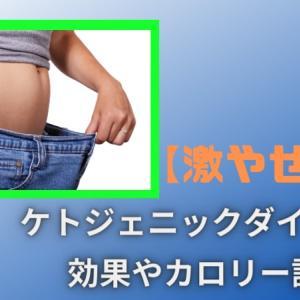 【激やせ!】ケトジェニックダイエットのカロリー設定、効果は!?
