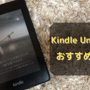 【自己啓発】Kindleアンリミテッド おすすめ本5選の紹介