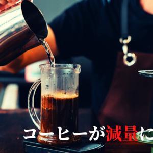 【減量】早朝運動前のコーヒーが脂肪燃焼に効果的すぎる理由!