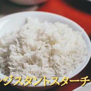 【減量】ご飯は冷や飯がいい!レジスタントスターチの効果