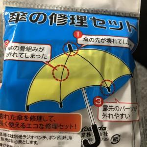 自分で傘の修理